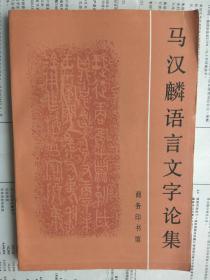 【已拍目录图片,请下滑查看】马汉麟语言文字论集【正文包括:关于甲骨卜旬的问题。论武丁时代的祀典刻辞。论两面性的动词。新兴的把字句。古代汉语所字的指代作用和所字词组的分析。古汉语三种被淘汰的句型。古汉语语法提要。顾炎武。古代文化常识:1天文、历法、乐律。2地理、职官、科举。3姓名、礼俗、宗法。4宫室、车马、饮食、衣饰、什物】