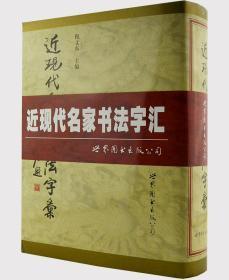 近现代名家书法字汇(精装)