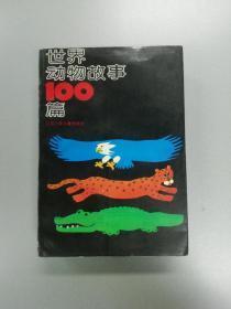 世界动物故事100篇
