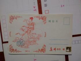 集邮杂志社赠明信片一套十二张另加封面