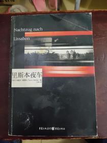 里斯本夜车 【瑞士】帕斯卡·梅西耶著 赵英译 重庆出版社 八品