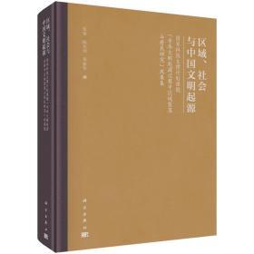 【不给代购发货】区域、社会与中国文明起源