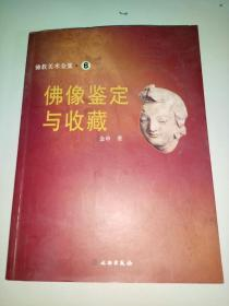 佛像鉴定与收藏/佛教美术全集