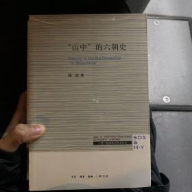 """""""山中""""的六朝史(三联·哈佛燕京学术丛书)"""