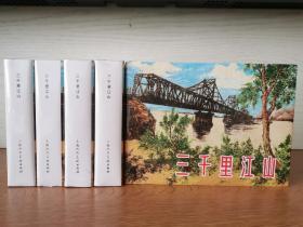 三千里江山(上美32开大精,刘锡永绘画)