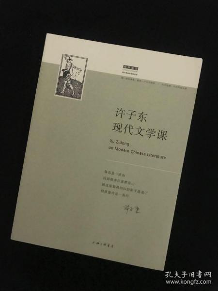 许子东教授签名              许子东现代文学课