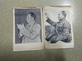 人民美术出版社出版主席大招手等画片两张