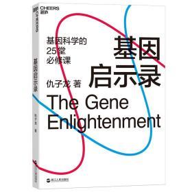 基因启示录(基因科学的25堂必修课,媲美《上帝的手术刀》)