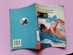 社会体育指导员国家职业资格培训教材:游泳