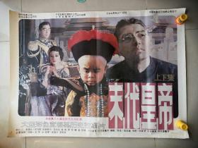 电影画报海报~~~~~~~~~末代皇帝  上下集(彩色宽银幕历史故事片)1开宣传画