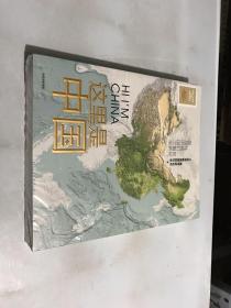 这里是中国(未开封)