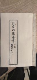 钦定四库全书子部《颅囟经》上下卷