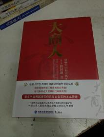 大商人:影响中国的近代实业家们 (签名本)