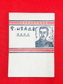1946年新文学【鲁迅先生的一生】初版本