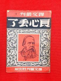 1941年 新文学【良心丢了】译文丛刊 创刊号