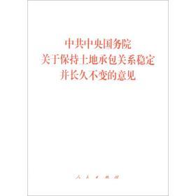 中共中央国务院关于保持土地承包关系稳定并长久不变的意见