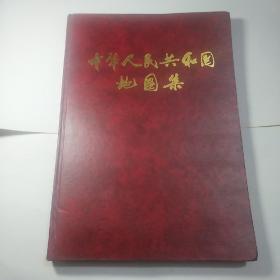 中华人民共和国地图集【精装本】