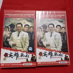 大型红色间谍电视连续剧《英雄无名》DⅤD8碟装