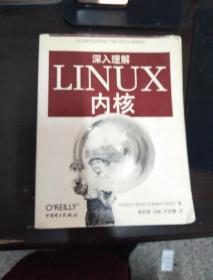 深入理解LINUX内核  内有划线
