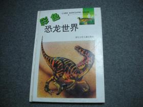 彩色恐龙世界  16开本  硬精装 铜版全彩 无涂鸦勾画