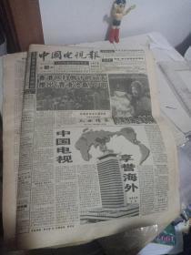 1997年第14期中国电视报。