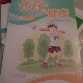 体育与健康. 小学五年级. 上册