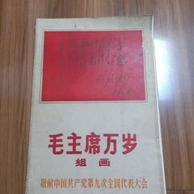 毛主席万岁 组画 敬献中国共产党第九次全国代表大会