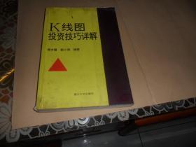 k线图投资技巧详解 (侯本慧 郭小洲)  正版现货