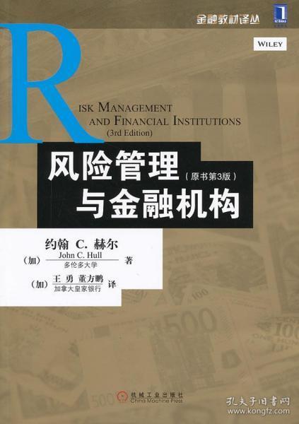 风险管理与金融机构