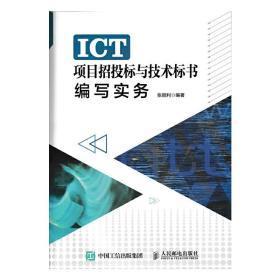 ICT项目招投标与技术标书编写实务 正版 张顺利 9787115450043