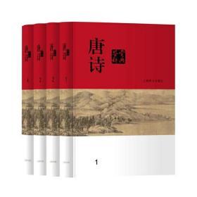 唐诗鉴赏辞典 正版 上海辞书出版社文学鉴赏辞典编纂中 9787532649365
