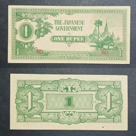 日本侵占缅甸军票 1卢比纸币 旧品1942年 外国钱币