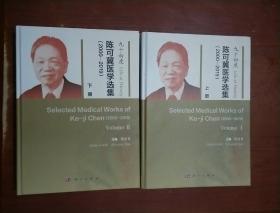 陈可冀医学选集(2000-2019)(上下)