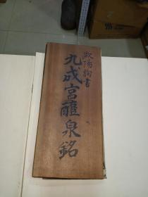手拓本《九成宫体泉铭》经折装楠木夹