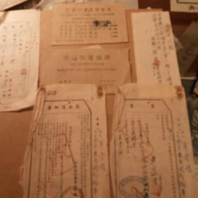 民国时期 美国惠中国票据25