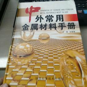 中外常用金属材料手册(精装)