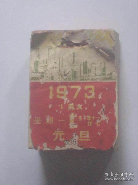 1973骞磋����ュ��
