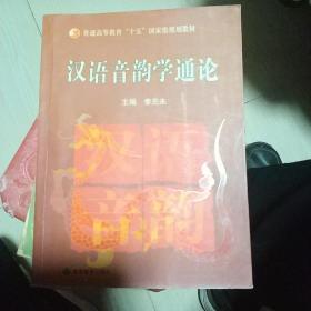 汉语音韵学通论