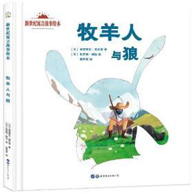 新世纪寓言故事绘本:牧羊人与狼