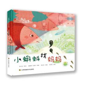 画说中国经典民间故事(第三辑)-小蝌蚪找妈妈