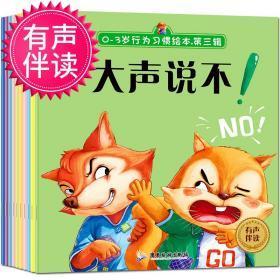 0-3岁行为习惯教养绘本:不可以!