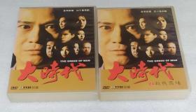 大时代DVD