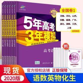 2020版曲一线5年高考3年模拟高考 B版1卷适用 语文数学英物理化学生物6本套装 高一1高二2高三3高考高中教辅题组分层精炼资料书