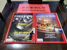 中国国家地理(重庆上下)