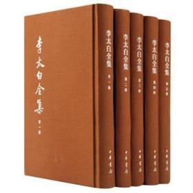 李太白全集(共5册)(精)/中国古典文学基本丛书 正版 李白,王琦 9787101110661
