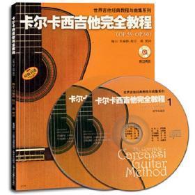 卡尔卡西吉他完全教程 正版 梅尔·贝  著 , 将梵  译 9787807518099