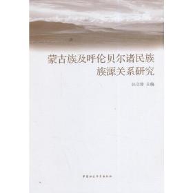 蒙古族及呼伦贝尔诸民族族源关系研究 正版 汪立珍 主编 9787516144466