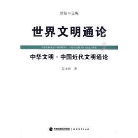 世界文明通论:中华文明·中国近代文明通论 正版 左玉河 著 9787533453381