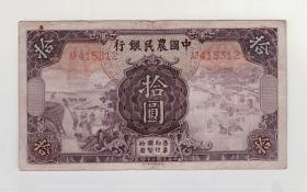 """中国农民银行 拾元  1935年成立。是国民党""""剿总""""设立的一个用于筹措反共军事经费的农村金融救济处。第一任董事长为孔祥熙。其前身是豫、鄂、皖、赣四省农民银行。"""