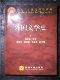 外国文学史(下)